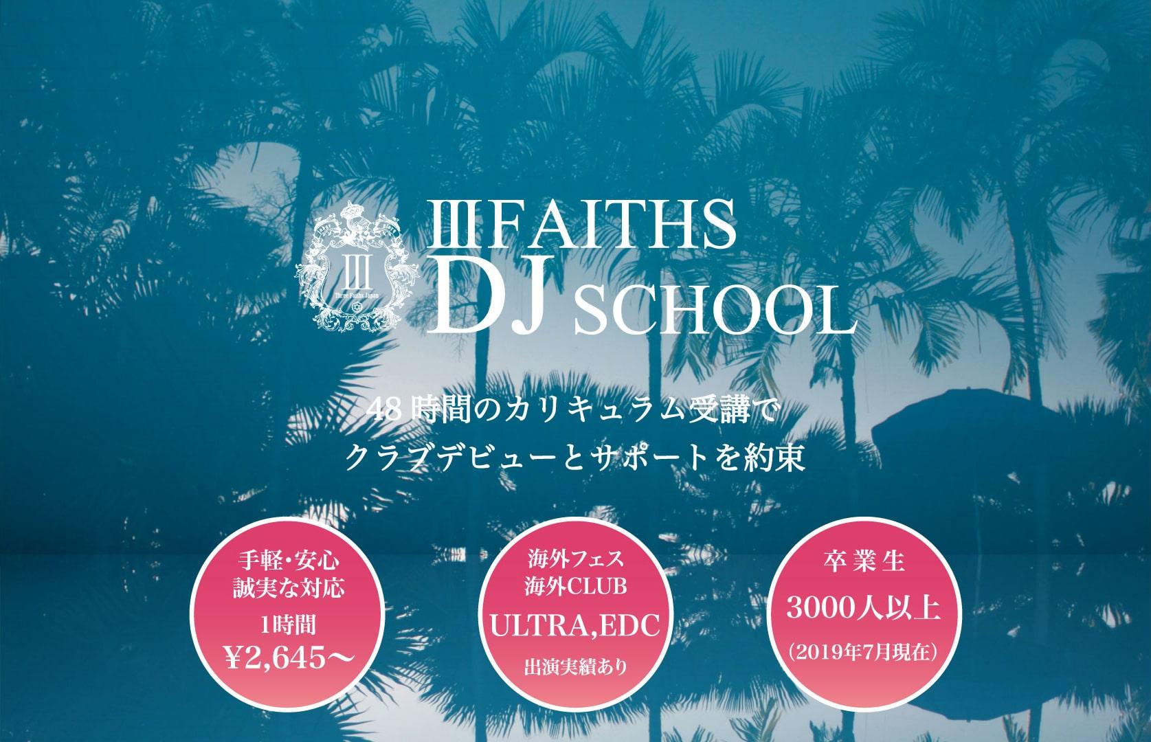 東京渋谷DJスクール|Ⅲ FAITHS DJ SCHOOL