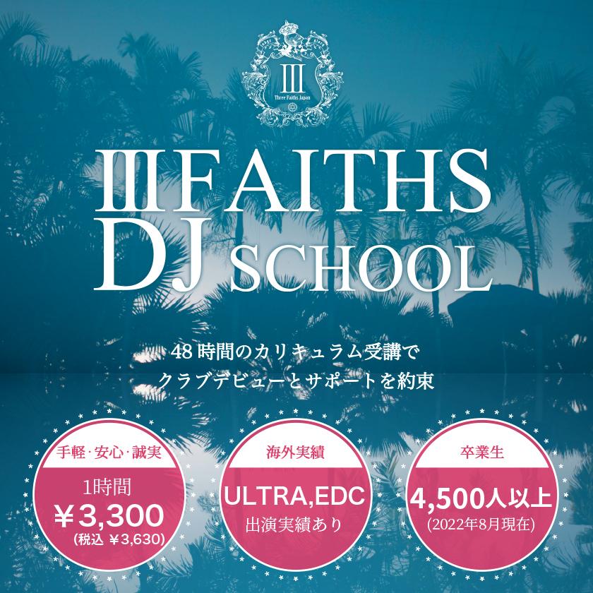 東京渋谷DJスクールⅢ FAITHS DJ SCHOOL